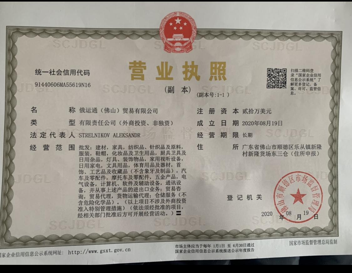 бизнес лицензия рустрансчина